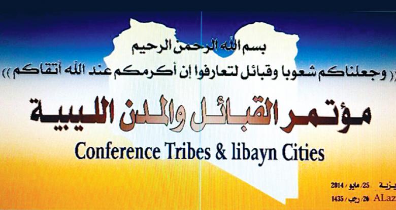 Aljamahiria - مؤتمر القبائبل في ليبيا_1