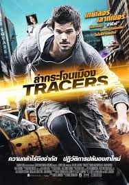 Tracers-SD